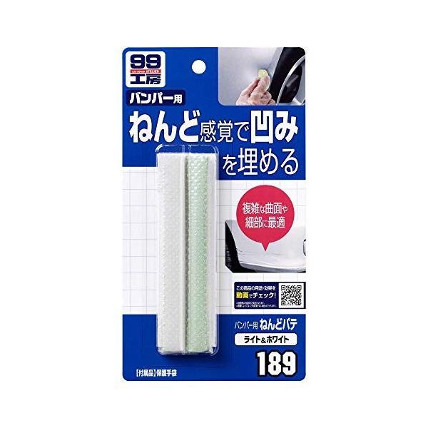 ソフト99(SOFT99) 補修用品 バンパー用ねんどパテ 189 ホワイト 09189|huratto