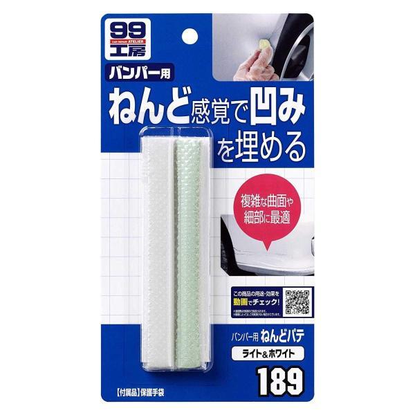 ソフト99(SOFT99) 補修用品 バンパー用ねんどパテ 189 ホワイト 09189|huratto|06