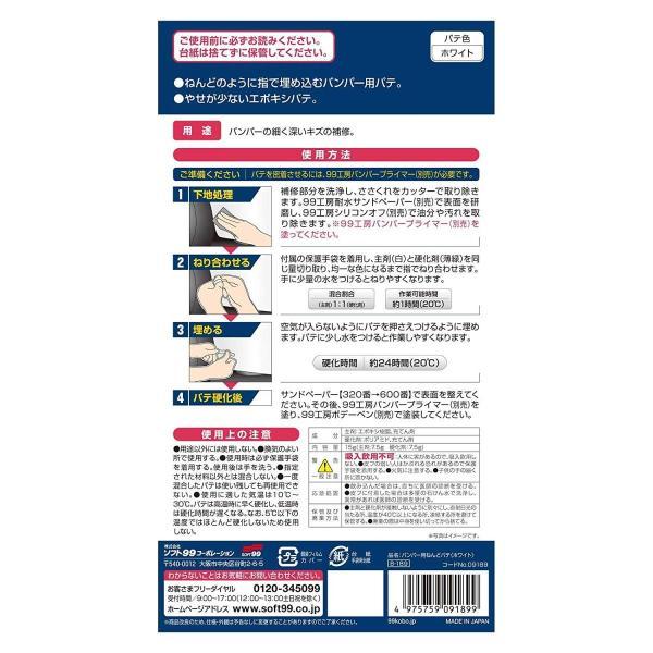 ソフト99(SOFT99) 補修用品 バンパー用ねんどパテ 189 ホワイト 09189|huratto|09