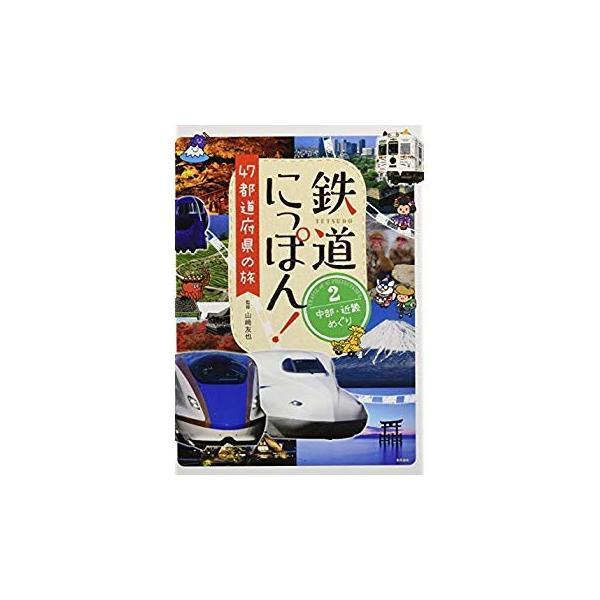 鉄道にっぽん 47都道府県の旅 2中部・近畿めぐり (鉄道にっぽん 47都道府県の旅)|huratto|02