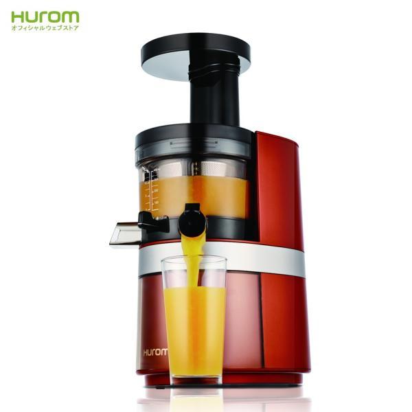 ヒューロム スロージューサー HK-OBA11 オレンジ 低速ジューサー hurom HUROM公式 ジューサーミキサー 人気 hurom