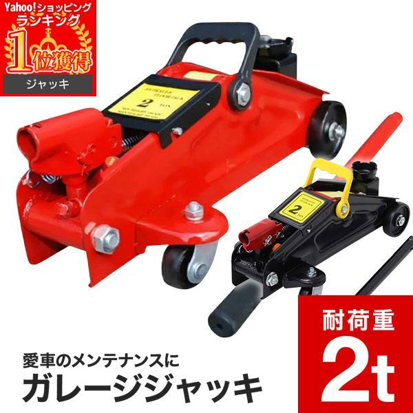 ジャッキ 車 ガレージジャッキ 2t 2トン 油圧式 ジャッキアップ 工具 フロアジャッキ タイヤ交換 ガレージ タイヤ オイル 交換