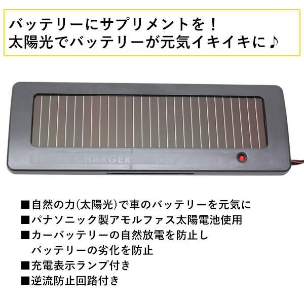 ソーラーチャージャー 車 12V SA-20 メルテック 大自工業 バッテリー 太陽光 充電 ソーラー ソーラーバッテリーチャージャー meltec hurry-up 02