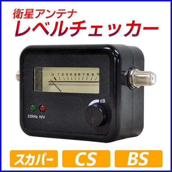 レベルチェッカー衛星アンテナアンテナレベルチェッカーBSCSスカパーテレビアンテナチェッカー位置確認調節メーター音電池不要