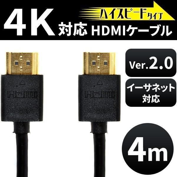 HDMIケーブル4m4Kハイスピードイーサネット対応Ver.2.0テレビブルーレイDVDプレーヤーゲームHDMIケーブル高画質