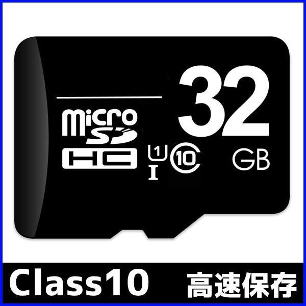 マイクロSDカード 32GB microSDカード SDHC Class10 保存 記録 スマホ カメラ 写真 動画 メモリ カード 高速 SD|hurry-up