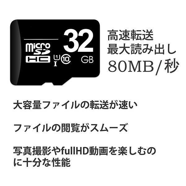 マイクロSDカード 32GB microSDカード SDHC Class10 保存 記録 スマホ カメラ 写真 動画 メモリ カード 高速 SD|hurry-up|02