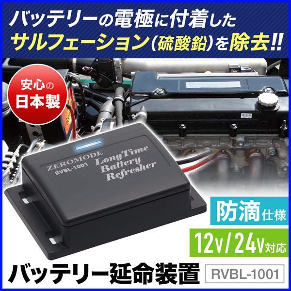バッテリー車リフレッシャー延命サルフェーション除去12V24V防滴rvbl-1001カー用品メンテナンス