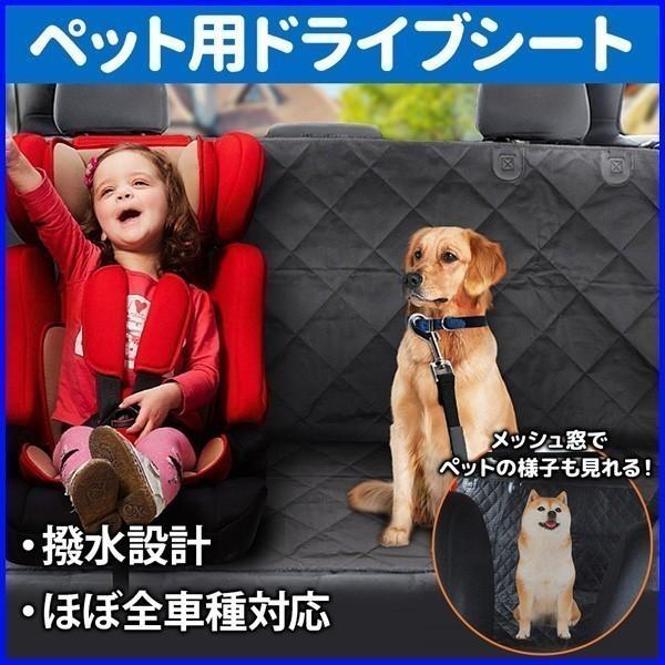 ドライブシート 犬 ペット メッシュ窓付き 後部座席 撥水シート ドライブ|hurry-up