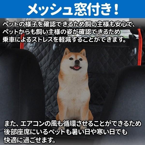 ドライブシート 犬 ペット メッシュ窓付き 後部座席 撥水シート ドライブ|hurry-up|03