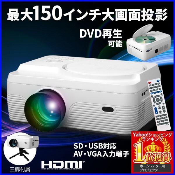 プロジェクター 家庭用 DVD 一体型 DVDプレーヤー VAP-9000 ティーズ 30〜150インチ 投影機 USB SD HDMI|hurry-up