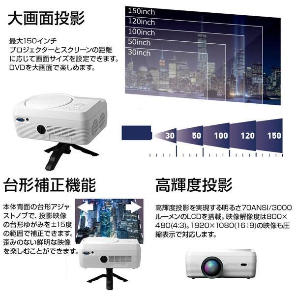 プロジェクター 家庭用 DVD 一体型 DVDプレーヤー VAP-9000 ティーズ 30〜150インチ 投影機 USB SD HDMI|hurry-up|02