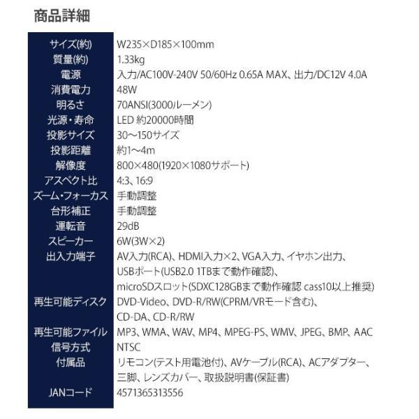 プロジェクター 家庭用 DVD 一体型 DVDプレーヤー VAP-9000 ティーズ 30〜150インチ 投影機 USB SD HDMI|hurry-up|04