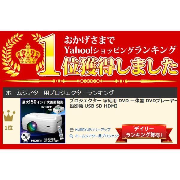 プロジェクター 家庭用 DVD 一体型 DVDプレーヤー VAP-9000 ティーズ 30〜150インチ 投影機 USB SD HDMI|hurry-up|05