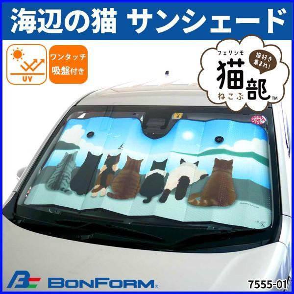 サンシェード 車 猫 フロントガラス ボンフォーム フェリシモ猫部 海辺の猫 日よけ フロント 暑さ対策 UVカット 吸盤