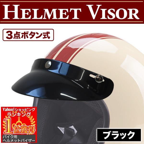 バイクヘルメットバイザーロング11cm後付けサンバイザー日よけ雨よけ眩しさ軽減カスタマイズブラック黒バイク用品