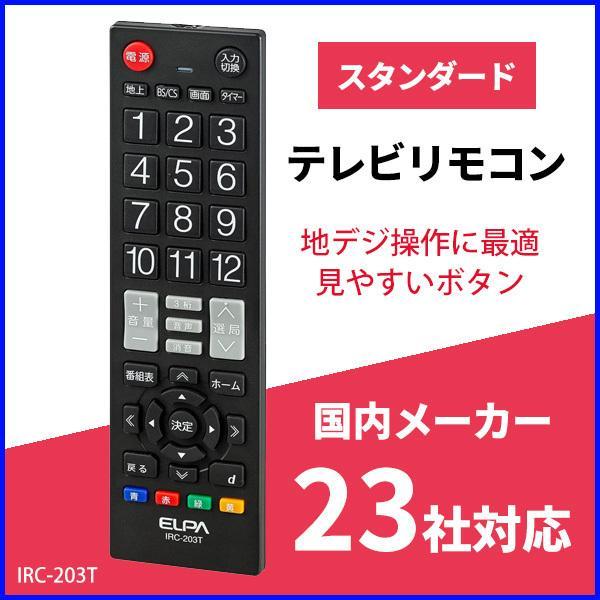 リモコンテレビリモコン汎用IRC-203TエルパテレビTV予備スペア汎用リモコンロック機能黒ブラックELPA