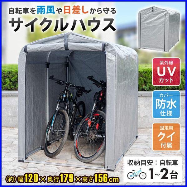 サイクルハウス2台用自転車置き場屋根テント防水UVカット扉付き1台物置ガレージ簡易倉庫サイクルガレージsr-ch020-gy