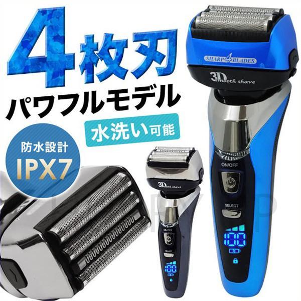 シェーバー メンズ 4枚刃 電気シェーバー 男性用 充電式 電動 髭剃り 防水 水洗い 液晶 出力切替 キワ剃りの画像
