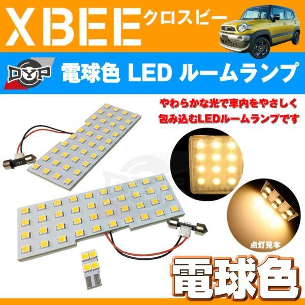 【電球色!眩し過ぎない暖光】DYP LED ルームランプ セット XBEE クロスビー(H29/12-) hustlerparts