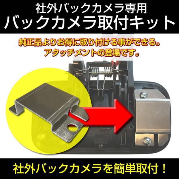 【ナビ購入時に一緒にお勧め】バックカメラ取付キット XBEE クロスビー(H29/12-) 社外 バックカメラ を簡単固定|hustlerparts