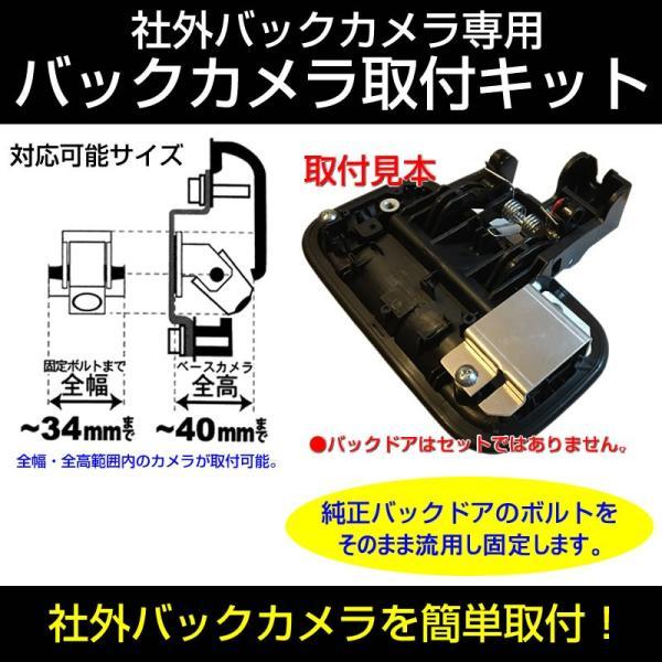 【ナビ購入時に一緒にお勧め】バックカメラ取付キット XBEE クロスビー(H29/12-) 社外 バックカメラ を簡単固定|hustlerparts|03