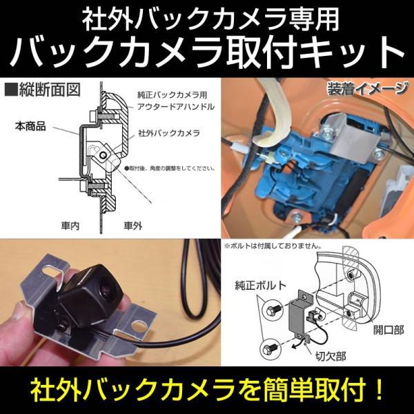 【ナビ購入時に一緒にお勧め】バックカメラ取付キット XBEE クロスビー(H29/12-) 社外 バックカメラ を簡単固定|hustlerparts|04