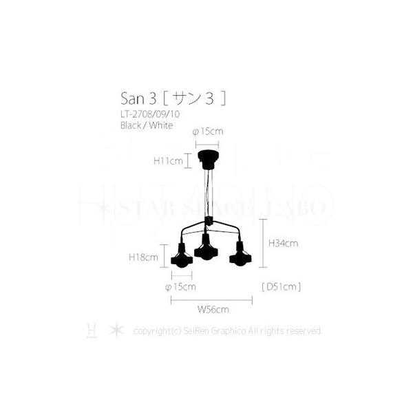 LT-2708 san3[サン3]白熱球  北欧テイスト 照明 ペンダントライト ワンルーム hutarino 02