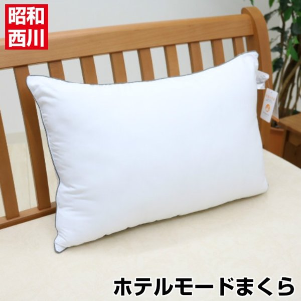 ホテル仕様枕昭和西川やわらかタッチホテルモードまくら洗える(GP1911)