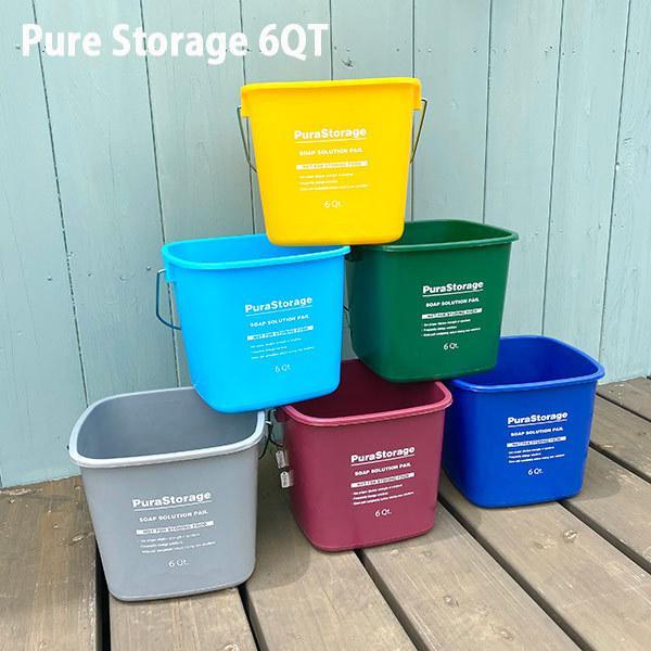 PuraStorage6QT 全6色 バケツ 洗車 ガレージ アウトドア 小物入れ アメリカ キッチン