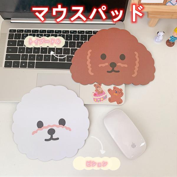 マウスパッド動物マウスパッドトイプードルビションマウス手首可愛い犬ちゃんワンちゃん疲労軽減PCパソコン周辺機器おしゃれ人気ゴム二
