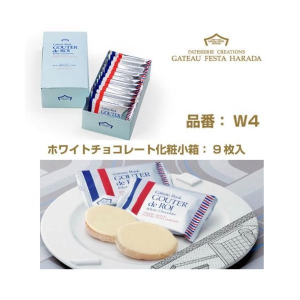 ラスク ガトーフェスタ ハラダ グーテ・デ・ロワ ホワイトチョコレート 化粧小箱 W4