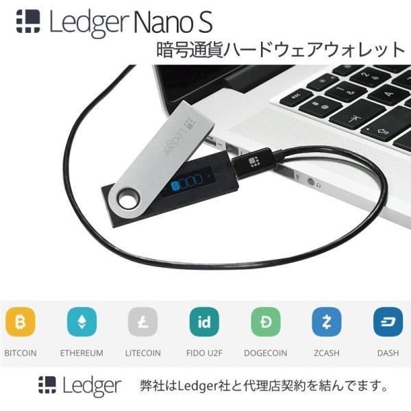 仮想通貨 Ledger Nano S ハードウェアウォレット レジャー ナノS 暗号通貨 ビットコイン リップル イーサリアム 日本語サポート 日本正規販売店 送料無料|hwwj