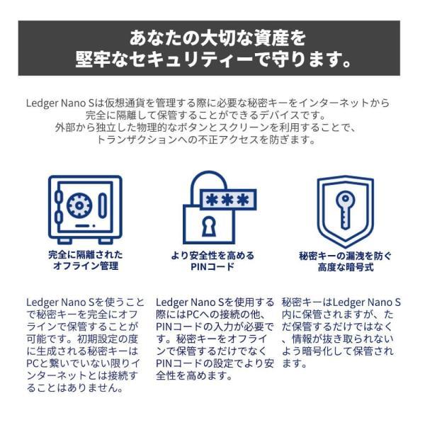 仮想通貨 Ledger Nano S ハードウェアウォレット レジャー ナノS 暗号通貨 ビットコイン リップル イーサリアム 日本語サポート 日本正規販売店 送料無料|hwwj|02