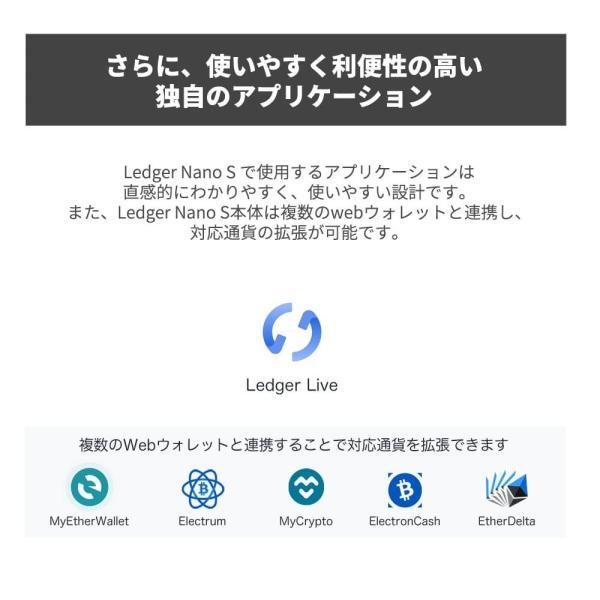 仮想通貨 Ledger Nano S ハードウェアウォレット レジャー ナノS 暗号通貨 ビットコイン リップル イーサリアム 日本語サポート 日本正規販売店 送料無料|hwwj|05