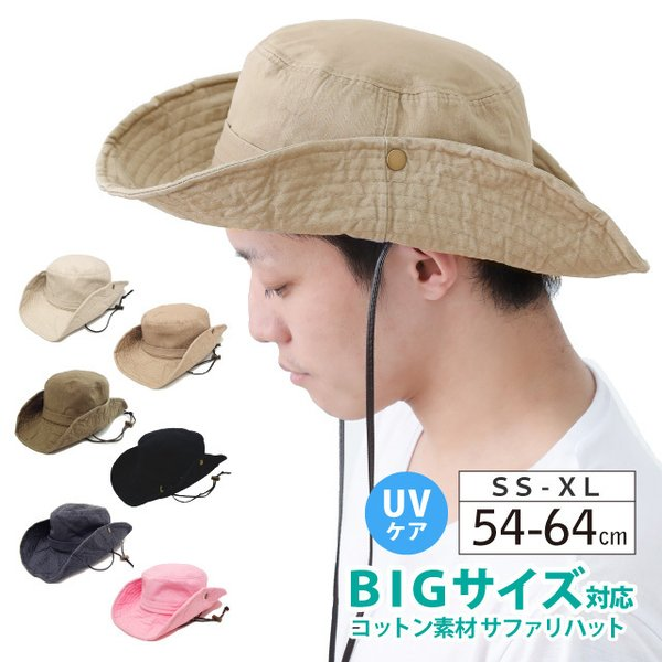 サファリハット つば広 大きいサイズ メンズ レディース 冬 折りたたみ 55cm-64cm ナチュラルカラー メール便送料無料 全8色 hat-1245|hy-link