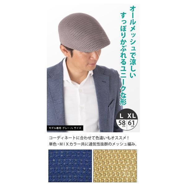 春夏メンズ特集 帽子 ハンチング オールメッシュハンチング  大きいサイズ キャスケット L XL 涼しい 2サイズ   全13色 hun-427|hy-link|03
