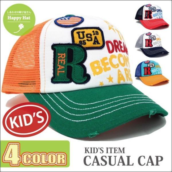 5420aec7d7b0e 帽子 キャップ キッズ 送料無料 子供用 小さいサイズ 女の子 男の子 アメカジ風POPワッペン メッシュ ...
