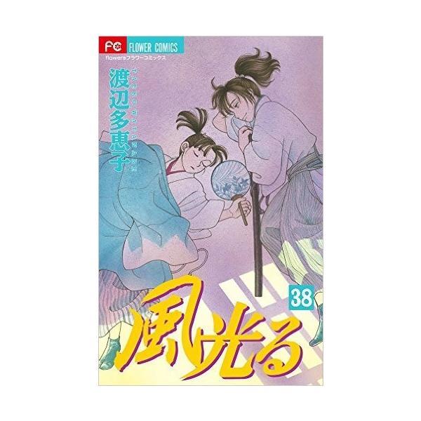 風光る 全巻セット(1-38巻 最新刊)渡辺多恵子 - 漫画全巻専門書店 百夢 Yahoo!店