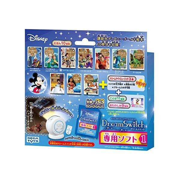 ディズニー ピクサーキャラクターズ Dream Switch (ドリームスイッチ) 専用 ソフト 1|hyakushop