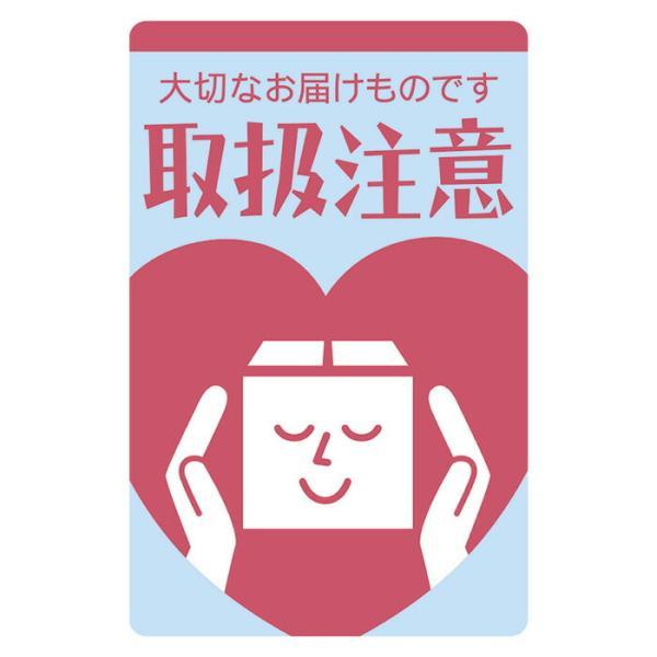 荷札シール 取扱注意 48枚入 1個日本製 高品質 業務用 ギフト アレンジ シール ラッピング プレゼント パーティー 手芸 DIY インスタ 写真 小物