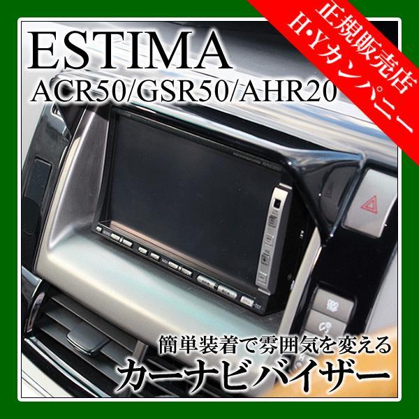 カーナビバイザー  エスティマ50系/エスティマハイブリッド(ACR50/GSR50/AHR20) セカンドステージ インテリアパネル(カスタムパーツ/内装パネル)