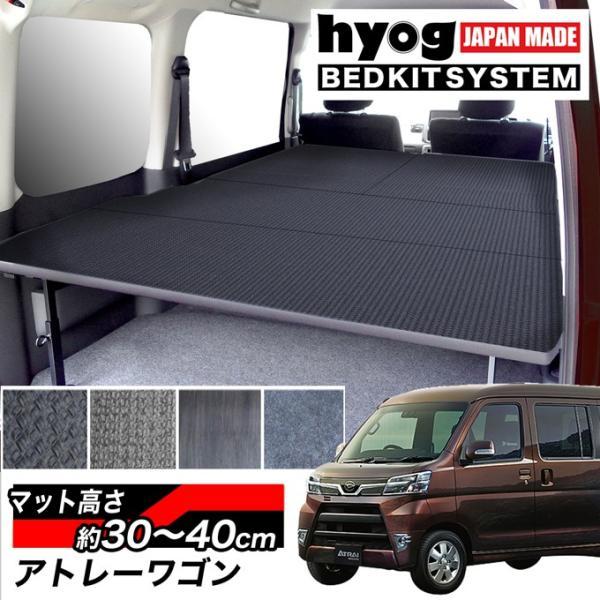 アトレーワゴン S321/S331 フルサイズベッドキット 車中泊 収納棚 [硬質マット] ハードユース仕様 バンライフ