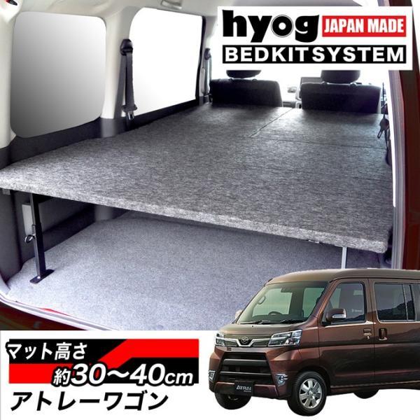 アトレーワゴン S321/S331 フルサイズベッドキット 車中泊 収納棚 [パンチカーペット] バンライフ