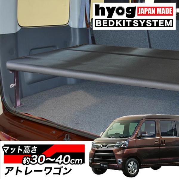 アトレーワゴン S321/S331 ハーフサイズベッドキット 車中泊 収納棚 [ブラックレザー] バンライフ