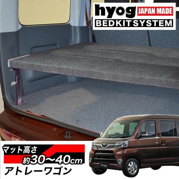 アトレーワゴン S321/S331 ハーフサイズベッドキット 車中泊 収納棚 [パンチカーペット] バンライフ