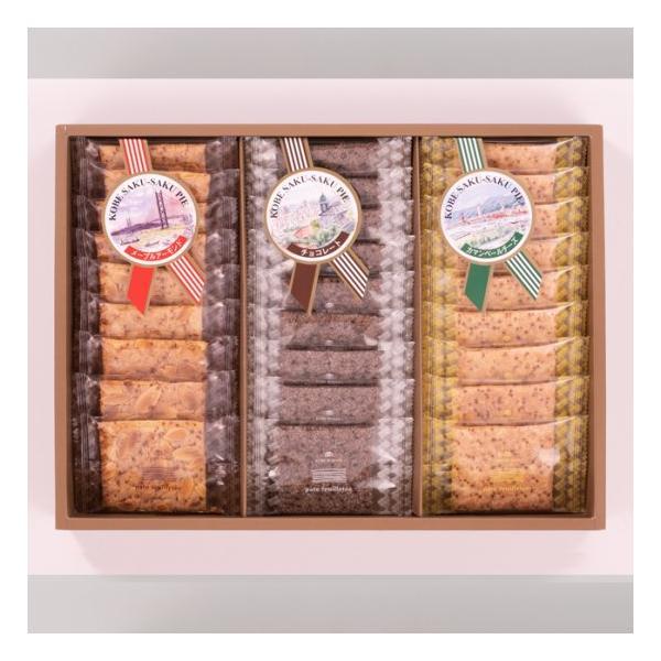 「神戸浪漫」神戸サクサクパイ 30枚(KS-15N メープルアーモンド チョコレート カマンベールチーズ)