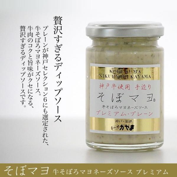 「肉料理かやま」そぼマヨ(牛そぼろマヨネーズソース 3種 プレーン/カラシ/プレミアム・プレーン) hyogo-tokusanhin 02