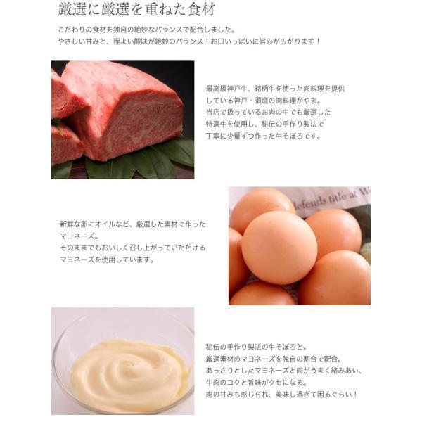「肉料理かやま」そぼマヨ(牛そぼろマヨネーズソース 3種 プレーン/カラシ/プレミアム・プレーン) hyogo-tokusanhin 12