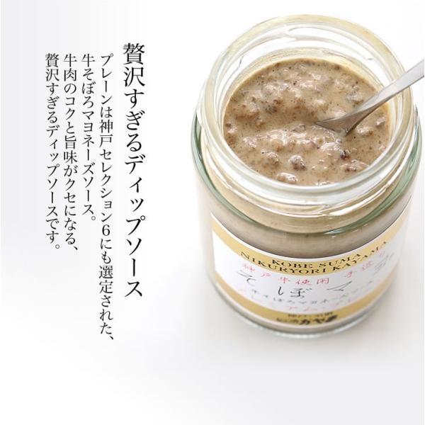 「肉料理かやま」そぼマヨ(牛そぼろマヨネーズソース 3種 プレーン/カラシ/プレミアム・プレーン) hyogo-tokusanhin 03